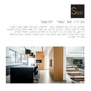 image-Semel